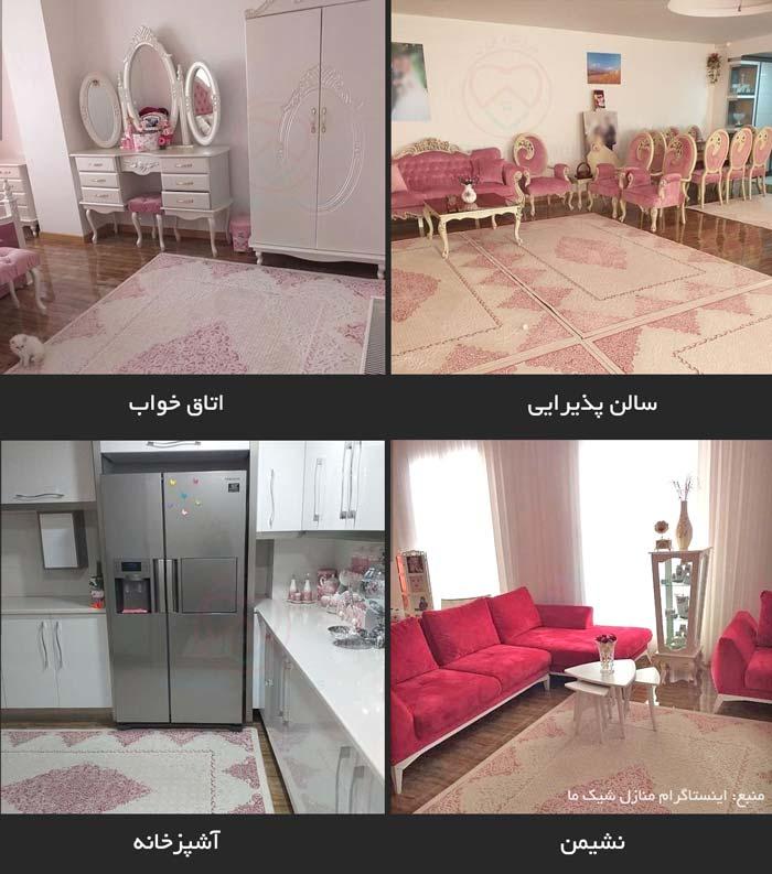آیا می توان یک طرح فرش خاص را در تمام اتاق های منزل پهن کرد