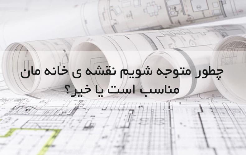 چطور متوجه شویم نقشه ی خانه مان نقشه ی مناسبی است؟-قسمت اول